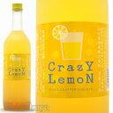 【和リキュール】福岡県久留米市山の壽酒造Crezy Lemon(クレイジーレモン)720ml