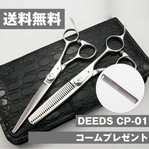 日本の鋏専門メーカー 鍛造仕上 ドライカットでニュアンスヘアーが再現できるスキ鋏と...