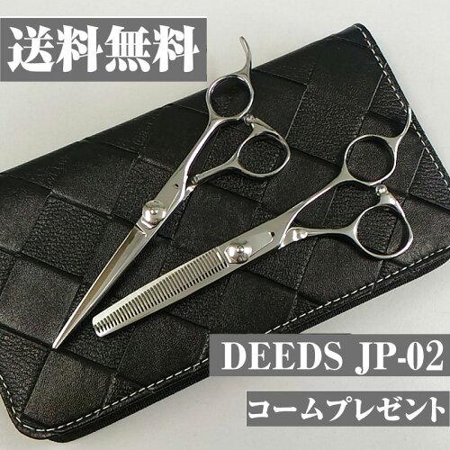 日本の鋏専門メーカー 鍛造仕上 セニングのスキ率が選べる/DEEDS JP-02 シザー セニン...