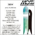MOSS_SNOWSTICK_58SW