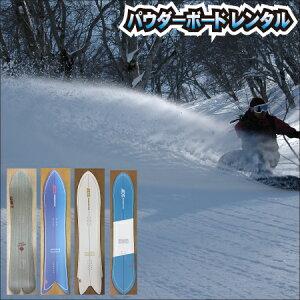 【レンタル】 パウダーボードレンタル スノーボード MOSS SNOWSTICK/TJ BRAND