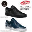 【 VANS OLD SKOOL LEATHER BLACK/PLAID DRESS BLUE/STRIPE バンズ スニーカー オールドスクール レザー [USA企画] 】
