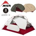 再入荷【MSR エリクサー3 テント 3人用 カラー:グレー/グリーン/ゴールド】ELIXIR3 バックパッキングテント キャンプ アウトドア タープ フットプリント付き ソロ 日本正規品 送料無料