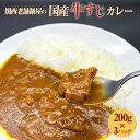 【送料無料】【メール便】関西老舗鍋屋が作る牛すじカレー レト