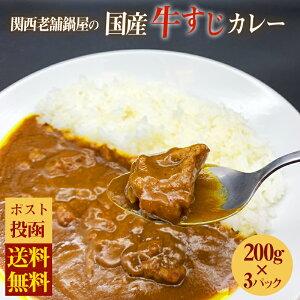 相撲料理志が_関西老舗鍋屋の作る本格牛すじカレー_TOP