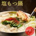 【送料無料】厚切り小腸で食べごたえ抜群!創業50年の相撲料理...