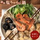 【送料無料】食の町大阪で愛され続けて50年『志が』秘伝のソップ炊きスープ お試し塩ちゃんこ鍋セット(1人前) ●ギフト無料、ギフト、贈り物、お祝い、誕生日、内祝い、退職祝い