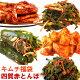 赤とんぼ キムチお試し5種福袋_白菜、カクテキ、きゅうり、ネギ、ニラ【冷蔵のみ】韓国食品 …