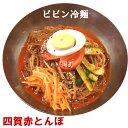 タレが美味しい ビビン冷麺 ピリ辛 ビビン麺 韓国料理【冷蔵