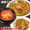 韓国グルメ料理 3種類お楽しみ福袋 【 送料無料 】海鮮チジ