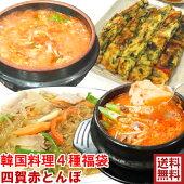 【送料込み】韓国料理セット