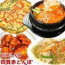 【送料無料】韓国料理 グルメ4種福袋 ヤンニョムチキンなど