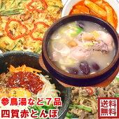 【送料込み】韓国料理7種類福袋