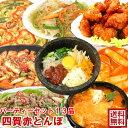 .【送料無料】韓国料理パーティーセット 10種 13点 ◆北