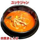 ユッケジャン 500g、手作り、具沢山で旨辛 ユッケジャンスープ 韓国料理 韓国食品 鍋料理【冷凍、