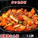 タッカルビ 250g×3食 韓国料理 鶏肉と野菜 韓国食品 韓国食材【冷凍、冷蔵可】【楽ギフ_包装】【楽ギフ_のし】【楽ギフ_のし宛書】 【RCP】ギフト お