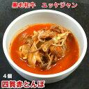 黒毛和牛ユッケジャンスープ200g4個セット【冷凍、または冷蔵】
