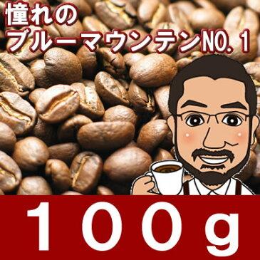 ブルーマウンテンNO.1・フリーウオッシュ・クライスデール・エステート100g【中煎り】【コーヒー豆】