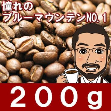 ブルーマウンテンNO.1・フリーウオッシュ・クライスデール・エステート200g【送料無料】【中煎り】【コーヒー豆】
