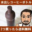 コーヒー豆200gプレゼント!水出しアイスコーヒー・コールドブリュー・スターターキット(ハリオ フィルターイン コーヒーボトル 650ml ショコラブラウン FIC-70 CBR)【お中元ギフト】