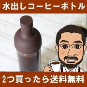 コーヒー プレゼント アイスコーヒー・コールドブリュー・スターターキット フィルター ショコラ ブラウン