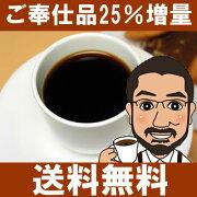 ブレンド ロースト コーヒー スペシャルティコーヒー レギュラー