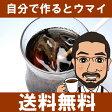 【送料無料】アイスコーヒーブレンド600g(200g×3袋)【specialtycoffee】 【イタリアンロースト ブレンド】【直火焙煎コーヒー豆 しげとし珈琲 スペシャルティコーヒー レギュラーコーヒー】