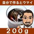 アイスコーヒーブレンド200g【specialtycoffee】【イタリアンロースト ブレンド】【直火焙煎コーヒー豆 しげとし珈琲 スペシャルティコーヒー レギュラーコーヒー】
