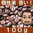 マンデリン・ビター100g【specialtycoffee】【インドネシア】【イタリアンロースト アイスコーヒー】【直火焙煎コーヒー豆 しげとし珈琲 スペシャルティコーヒー レギュラーコーヒー】