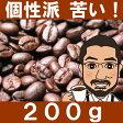 マンデリン・ビター200g【specialtycoffee】【インドネシア】【イタリアンロースト アイスコーヒー】【直火焙煎コーヒー豆 しげとし珈琲 スペシャルティコーヒー レギュラーコーヒー】