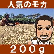 モカ・イルガチェフ ハイレ・セラシエ specialtycoffee エチオピア ロースト コーヒー スペシャルティコーヒー レギュラー