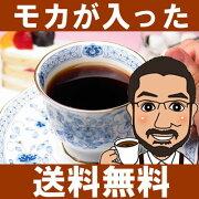 グァテマラ・ラ・クプラ ブルボン フリーウオッシュ グアテマラ モカ・イルガチェフ コーヒー エチオピア スペシャルティコーヒー