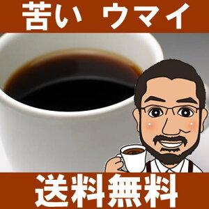 プライム ロースト マンデリン・ビター パカマラ・ビター フレンチ イタリアン コーヒー スペシャルティコーヒー レギュラー