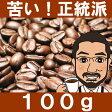 プライムロースト100g【specialtycoffee】【イタリアンロースト アイスコーヒー】【直火焙煎コーヒー豆 しげとし珈琲 スペシャルティコーヒー レギュラーコーヒー】
