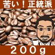 プライムロースト200g【specialtycoffee】【イタリアンロースト アイスコーヒー】【直火焙煎コーヒー豆 しげとし珈琲 スペシャルティコーヒー レギュラーコーヒー】