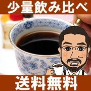 スペシャルティコーヒー・テイスターズセット
