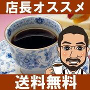 コーヒー コロンビア スイート フラワーズ グァテマラ・ダーク グァテマラ・パカマラ・ スペシャルティコーヒー レギュラー