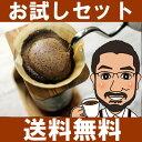 【送料無料】贅沢コーヒーお試しブラジル・マイルド200g (ブラジル・...