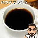 コーヒー豆 送料無料 ハウスブレンド800g(200g×4)【佐...