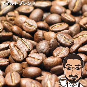 コーヒー豆 送料無料 マイルドブレンド200g【中煎り】【メール便 送料無料 コーヒー コーヒー豆 お試し コーヒー豆 おすすめ レギュラーコーヒー coffee mild blend】