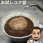 コーヒー豆 送料無料 贅沢コク旨コーヒーお試しグァテマラ・ダーク200g 15杯分ラ・クプラ農園ブルボン種 | ポイント消化 メール便 送料無料 コーヒー豆 お試し コーヒー豆 おすすめ レギュラーコーヒー コーヒー豆 グアテマラ コーヒー コーヒーメーカー コーヒー ギフト