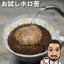 贅沢ホロ苦コーヒーお試しグァテマラ・ダーク200g 【送料無...