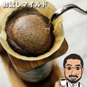 コーヒー豆 送料無料 贅沢マイルドコーヒーお試しブラジル・マイルド200g 15杯分ブラジル・サンタアリーナ農園【メール便 送料無料 コーヒー コーヒー豆 お試し コーヒー豆 おすすめ レギュラーコーヒー ブラジルコーヒー 豆 Brazil coffee コーヒー 母の日】