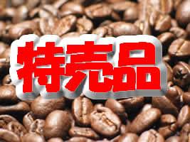 数量限定!珍しいコーヒーが、順番に登場します!数量限定!ただいまの特選コーヒー!ホンジュ...