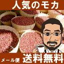 【送料無料】モカ・スペシャル600g(200g×3袋)【中煎り】【コーヒー豆】