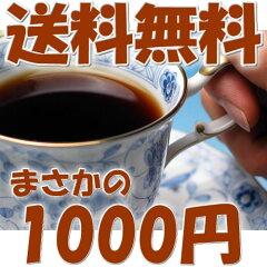 【送料無料】初めてのお客様限定!お試しコーヒー ブルマンブレンド200g【ブルーマウンテン ジ...