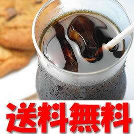 普通に作って冷やすだけ!簡単・美味しい アイスコーヒー!【送料無料】アイスコーヒー・4種類...