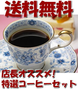 「店長のおススメを飲みたい」というアナタ様に【送料無料】特選コーヒーセット!ブラジル・サ...