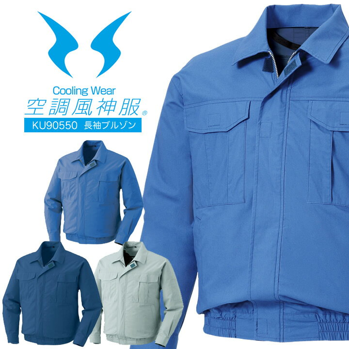 サンエス 空調服 長袖ブルゾン KU90550 空調風神服 熱中症対策に効果的 大きいサイズ対応 ジャンパーのみの単品販売 ジャケット 作業服 作業着