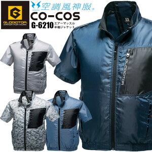 新作 コーコス 空調服 半袖ジャケット グラディエーター 空調風神服G-6210 エアーマッスル 素材 ポリエステル100%メンズ レディース 空調ウェア 空調作業服 空調作業着 空調 ブルゾン ジャンパー かっこいい